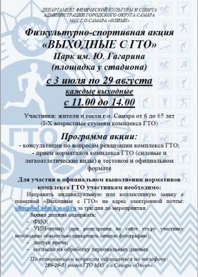 Акция стартует 3 июля в паркеГагарина.