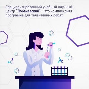 В ПФО ведется приемная кампания в специализированный учебный научный центр.