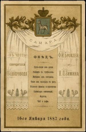 Создателей самарского водопровода чествовали, как самых высоких гостей