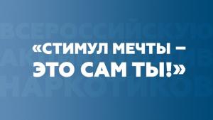 Самарская молодежь приглашает принять участие в акции Стимул мечты – это сам ты»