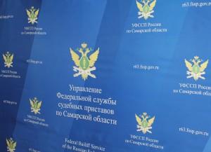 Самарские приставы проведут прием граждан