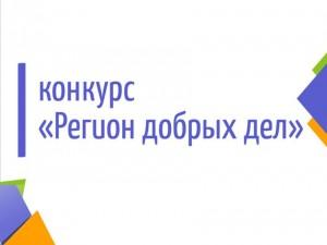 По итогам конкурса не менее 20 регионов в 2022 году станут получателями субсидии из средств федерального бюджета в объеме до 11 млн рублей.