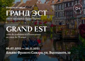 В Самаре состоится открытияфотоэкспозиции, посвященной французскому регионуГранд Эст
