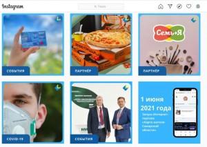 Карта жителя Самарской области теперь и в Instagram
