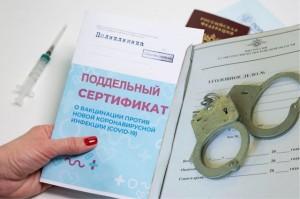 ГУ МВД России по Самарской области призывает граждан сообщать о ставших известными фактах подделки, продажи и использования документов о вакцинации от коронавирусной инфекции .