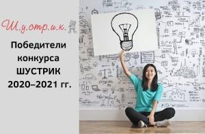 Цель конкурса — вовлечь талантливых школьников в научно-техническое творчество и реализацию инновационных проектов.