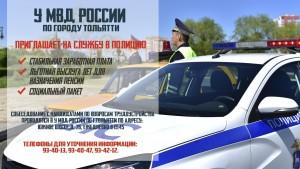 Тольяттинцев приглашают на службу в полицию