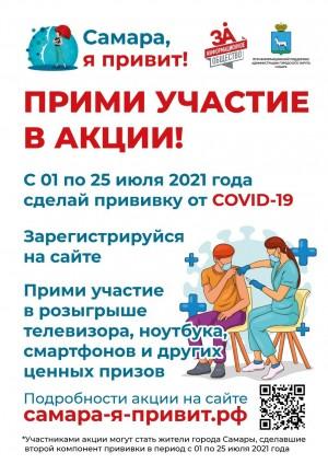 «Самара, я привит!»: на сайте акции зарегистрировались 1000 горожан