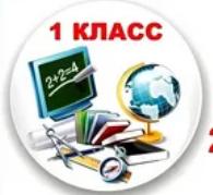 В любое образовательное учреждение Самары на имеющиеся свободные места.
