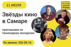 Состоится пешеходная экскурсия «Звёзды кинематографа в Самаре»