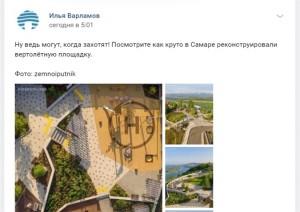Блогер Илья Варламов похвалил самарскую вертолетку