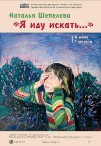 Герои ее картин — заморские и российские города, цветы и дети, которых она наделяет своей особой душевной вибрацией.