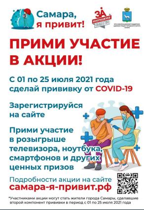 Принять участие в акции могут самарцы старше 18 лет, проживающие в Самаре и привившиеся в период с 1 по 25 июля вторым компонентом вакцины от коронавирусной инфекции.