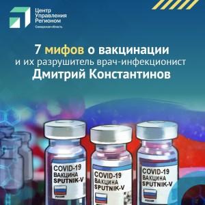 Развеял мифы заведующий инфекционными отделениями №1 и №2 клиник СамГМУ ДмитрийКонстантинов.