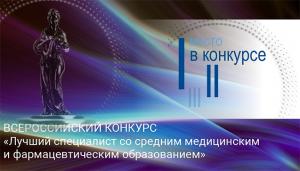 Определены победители Всероссийского конкурса «Лучший специалист со средним медицинским и фармацевтическим образованием».