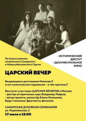 В Самаре пройдет историческая лекция-диспут о жизни императора Николая II и его семьи