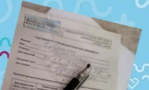 За махинации с сертификатами о вакцинации от коронавирусной инфекции предусмотрена уголовная ответственность