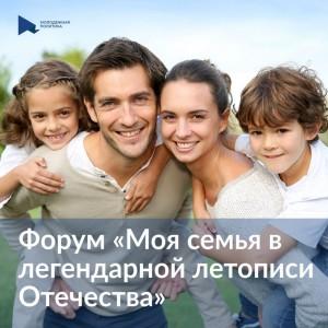 Участниками форума станут граждане Российской Федерации и граждане других государств, имеющие родственные и исторические связи с Россией.