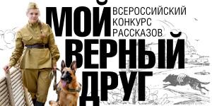 Юным жителям Самарской области предложили написать рассказ о своем четвероногом друге