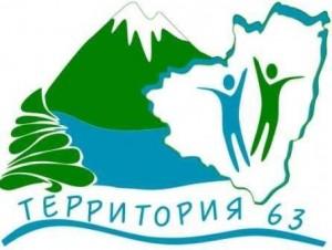 Программа «Территория – 63» направлена на развитие регионального краеведческого туризма в молодежной среде.