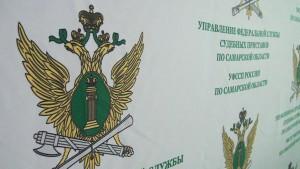В Самарской области мошенники выдают себя за судебных приставов