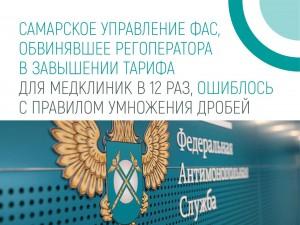Вышестоящая коллегия ФАС России поставила точку в двухлетнем споре.