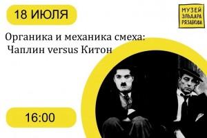 На первой встрече лектория «История смеха в кино» речь пойдет о двух главных фигурах эпохи немого кино.