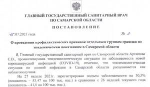 В Самарской области с 16 июля вводится обязательная вакцинация по коронавирусу для определённого круга лиц