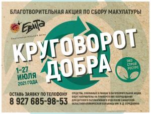 Региональный оператор по обращению с ТКО в Самарской области продолжает традиционную благотворительную акцию по сбору макулатуры.