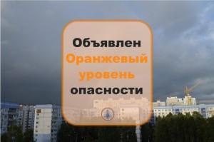Объявлен оранжевый уровень опасности.