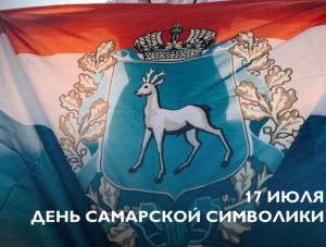 Все мы, жители Самарской области, по праву гордимся родной землей, достижениями и победами не только минувших лет, но и дня сегодняшнего.