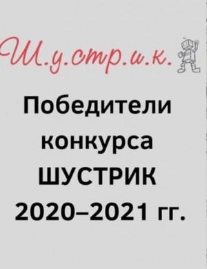 Самарский школьник победил во всероссийском конкурсе Фонда содействия инновациям
