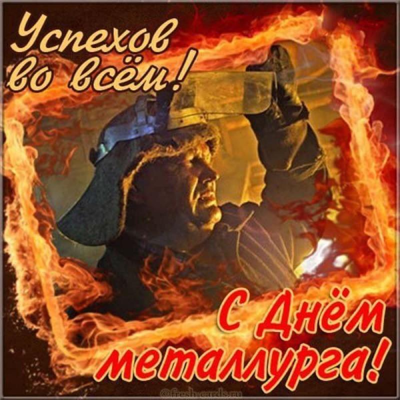 Поздравление Дмитрия Азарова с Днем металлурга