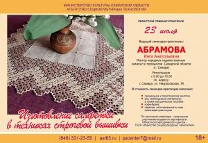 Самарцев приглашают на семинар «Изготовление салфеткив техниках строчевой вышивки»
