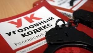 Уголовное дело было возбуждено на основании материалов оперативно-розыскных мероприятий, проведенных Управлением ФСБ России по Самарской области.