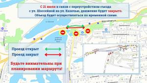 В Самаре до сентября закроют участок улицы Шоссейной
