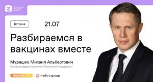 Любой желающий может направить вопросы Михаилу Мурашко.