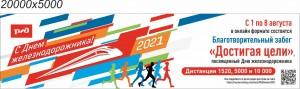Благотворительный забег в честь Дня железнодорожника на КбшЖД пройдет в онлайн-формате