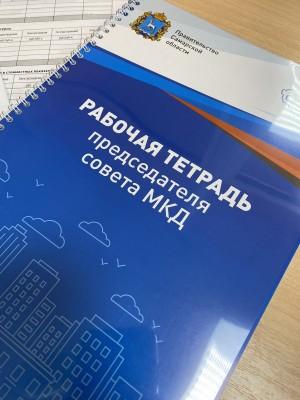 В Самаре продолжаются обучающие семинары-тренинги для председателей советов МКД