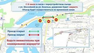 В Куйбышевском районе Самары приступили к обустройству съезда на улицу Казачью