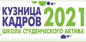 В Самарской области в седьмой раз пройдет  Школа студенческого актива «Кузница кадров»
