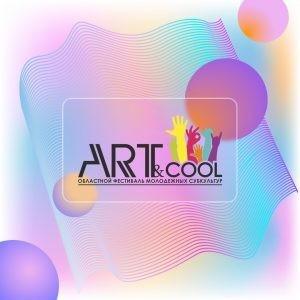 Фестиваль объединяет талантливую молодежь области — танцоров, рэперов, фотографов, вокалистов, киберспортсменов, граффитистов, диджеев, косплееров, дизайнеров.