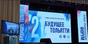 ДмитрийАзаров в режиме видеоконференции дал старт работе урбанистического Форума «Будущее Тольятти».