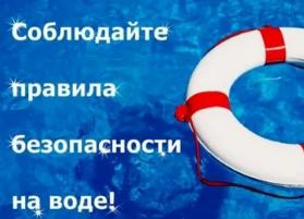 Следует помнить, что купаться разрешено только в оборудованных местах.