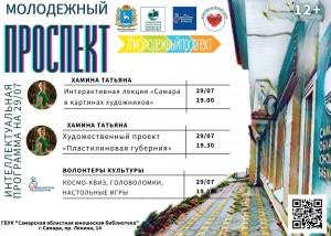 Мероприятие посвящено 170-летию Самарской губернии и направлено на знакомство молодежи с культурным многообразием нашего региона.