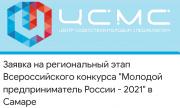 Стартовал прием заявок на участие во Всероссийском конкурсе «Молодой предприниматель России - 2021»