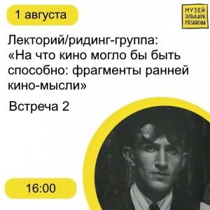 В Самаре пройдет лекторий/ридинг-группа «На что кино могло бы быть способно: фрагменты ранней киномысли».