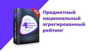 ПВГУС вошел в первую лигу вузов России в двух предметных областях