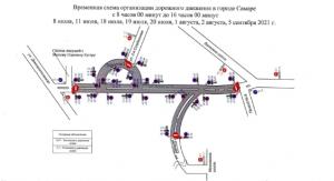 В Самаре из-за велосоревнований временно перекроют ряд дорог