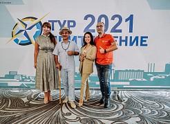 В первый день форума эксперты обсудили актуальные тренды развития туристического рынка в 2021 году.